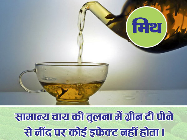 green-tea-myth-facts-4_14